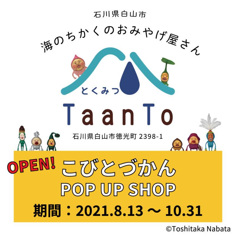 こびとづかんPOP UPショップがオープン!